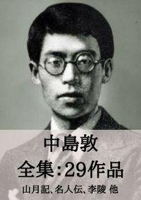 中島敦 全集29作品:山月記、名人伝、李陵 他