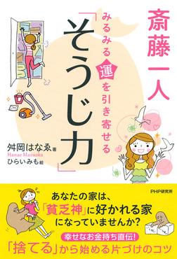 斎藤一人 みるみる運を引き寄せる「そうじ力」-電子書籍