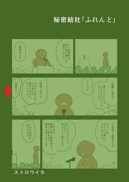 秘密結社「ふれんど」-電子書籍