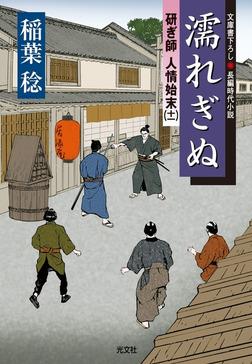 濡れぎぬ~研ぎ師人情始末(十一)~-電子書籍
