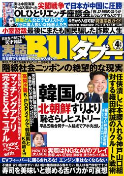 実話BUNKAタブー2018年04月号-電子書籍