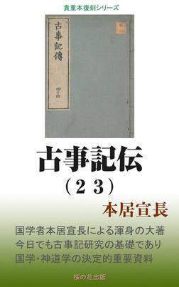 古事記伝(23)-電子書籍