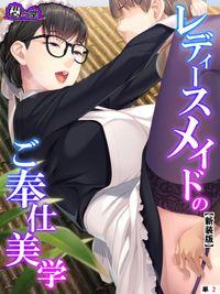 【新装版】レディースメイドのご奉仕美学 (単話) 第2話
