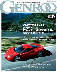 GENROQ 2015年8月号