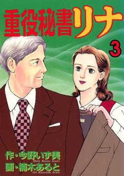 重役秘書リナ(3)-電子書籍