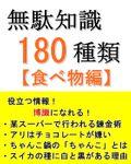 無駄知識180種類【食べ物編】