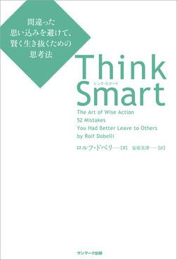 Think Smart 間違った思い込みを避けて、賢く生き抜くための思考法-電子書籍