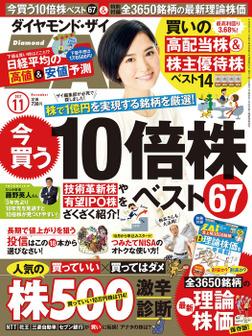 ダイヤモンドZAi 17年11月号-電子書籍