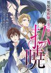 払暁 男装魔術師と金の騎士(コミック) 分冊版 : 10
