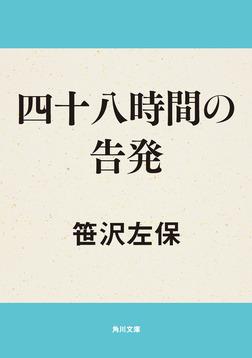 四十八時間の告発-電子書籍