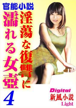 【官能小説】淫蕩な復讐に濡れる女壺04-電子書籍