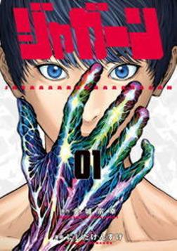 ジャガーン(1)-電子書籍