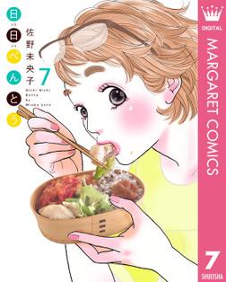 日日(にちにち)べんとう 7-電子書籍