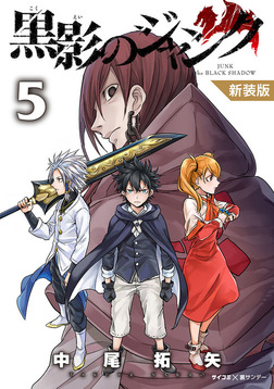 【新装版】黒影のジャンク(5)-電子書籍