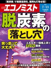 週刊エコノミスト (シュウカンエコノミスト) 2021年7月13日号