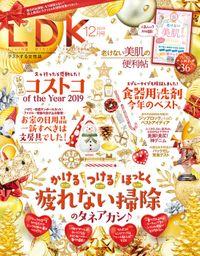 LDK (エル・ディー・ケー) 2019年12月号