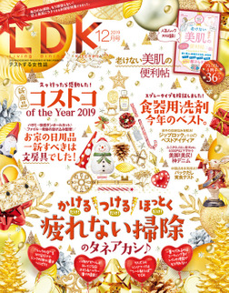 LDK (エル・ディー・ケー) 2019年12月号-電子書籍