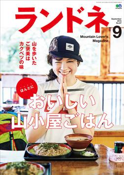 ランドネ 2015年9月号 No.67-電子書籍