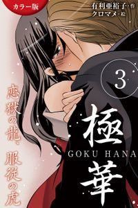 [カラー版]極華 GOKU・HANA~恋獄の龍、服従の虎 3巻〈畳に染み入る花蜜〉