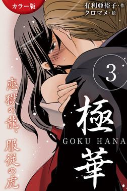 [カラー版]極華 GOKU・HANA~恋獄の龍、服従の虎 3巻〈畳に染み入る花蜜〉-電子書籍