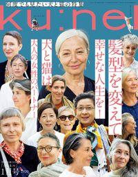 Ku:nel (クウネル) 2020年 1月号 [髪型を変えて幸せな人生を!]