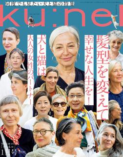 Ku:nel (クウネル) 2020年 1月号 [髪型を変えて幸せな人生を!]-電子書籍