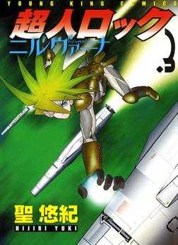 超人ロック ニルヴァーナ(3)-電子書籍