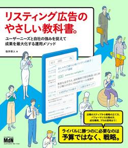 リスティング広告のやさしい教科書。 ユーザーニーズと自社の強みを捉えて成果を最大化する運用メソッド-電子書籍