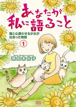 あなたが私に語ること 猫と心通わせる少女が出会った物語 / 1-電子書籍