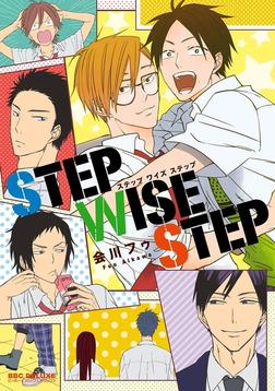 STEP WISE STEP-電子書籍