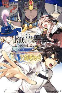 Fate/Grand Order ‐Epic of Remnant‐ 亜種特異点II 伝承地底世界 アガルタ アガルタの女(角川コミックス・エース)
