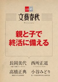 親と子で終活に備える【文春e-Books】(文春e-Books)