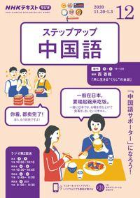 NHKラジオ ステップアップ中国語 2020年12月号