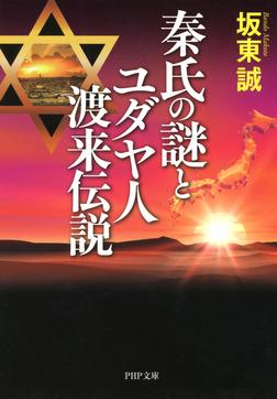 秦氏の謎とユダヤ人渡来伝説-電子書籍
