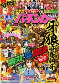 漫画パチンカーMAX Vol.05