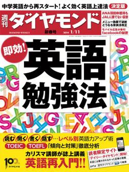 週刊ダイヤモンド 14年1月11日号-電子書籍