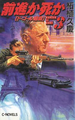 前進か死か3 ド=ゴール暗殺-電子書籍
