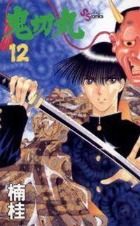 鬼切丸(12)