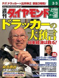 週刊ダイヤモンド 01年3月3日号