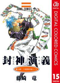 封神演義 カラー版 15