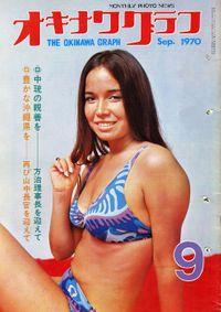 オキナワグラフ 1970年9月号 戦後沖縄の歴史とともに歩み続ける写真誌