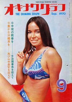 オキナワグラフ 1970年9月号 戦後沖縄の歴史とともに歩み続ける写真誌-電子書籍