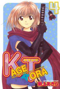 KAGETORA(4)