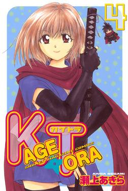 KAGETORA(4)-電子書籍