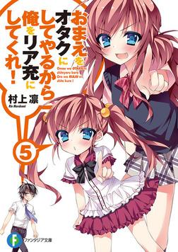 おまえをオタクにしてやるから、俺をリア充にしてくれ!5 BOOK☆WALKER special edition-電子書籍