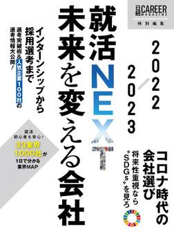 就活NEXT 未来を変える会社 2022-2023-電子書籍