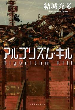 アルゴリズム・キル-電子書籍