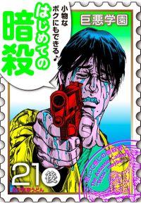 巨悪学園【SiN学期】 分冊版(5) 他人を暗殺しまくってたら自分が暗殺されたで候【021死の暗殺(後編)】
