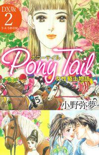 Pony Tail DX版2