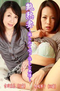 艶熟妻~撮られて喘ぐ淫らな奥様~吉川睦美(57歳)・水嶋博子(36歳)